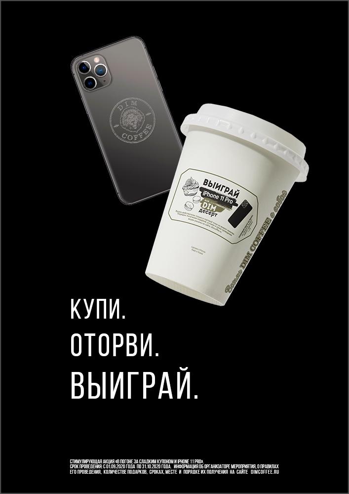 В погоде за Сладким купоном и iPhone 11 Pro