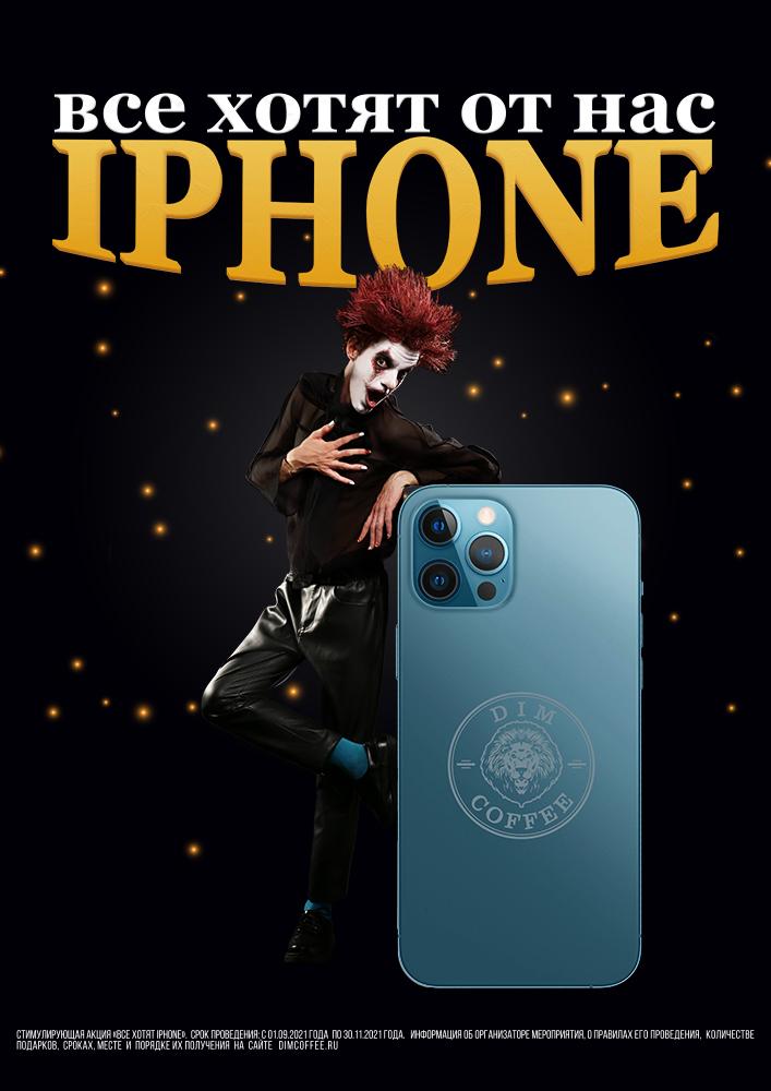 Все хотят IPHONE (с 01.09.2021 по 30.11.2021)