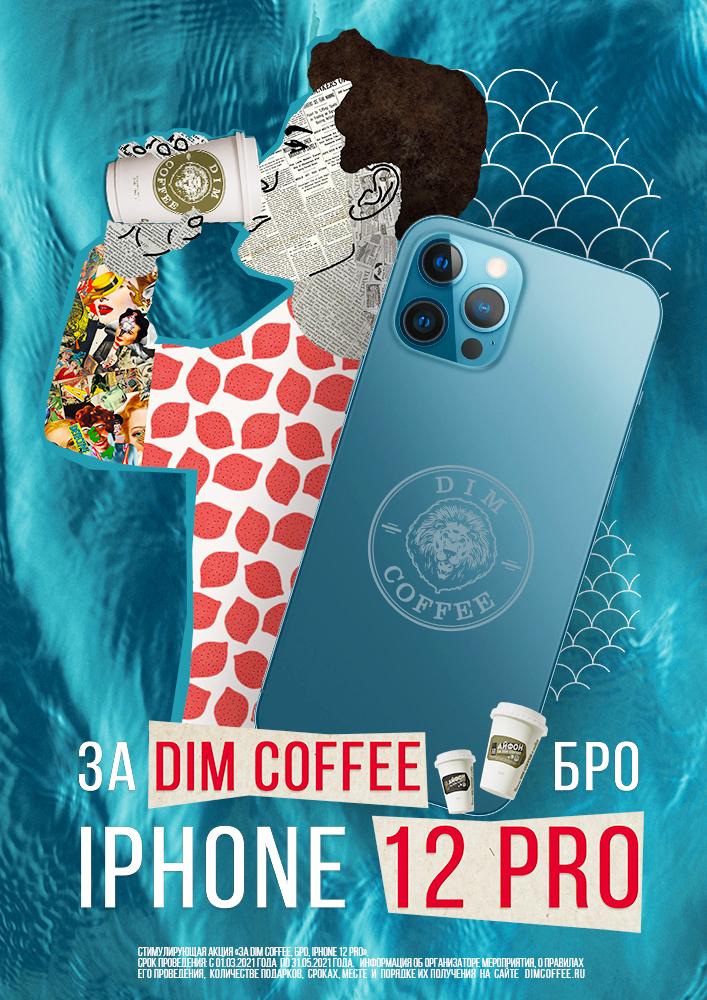 За DIM COFFEE, Бро, iPhone 12 Pro