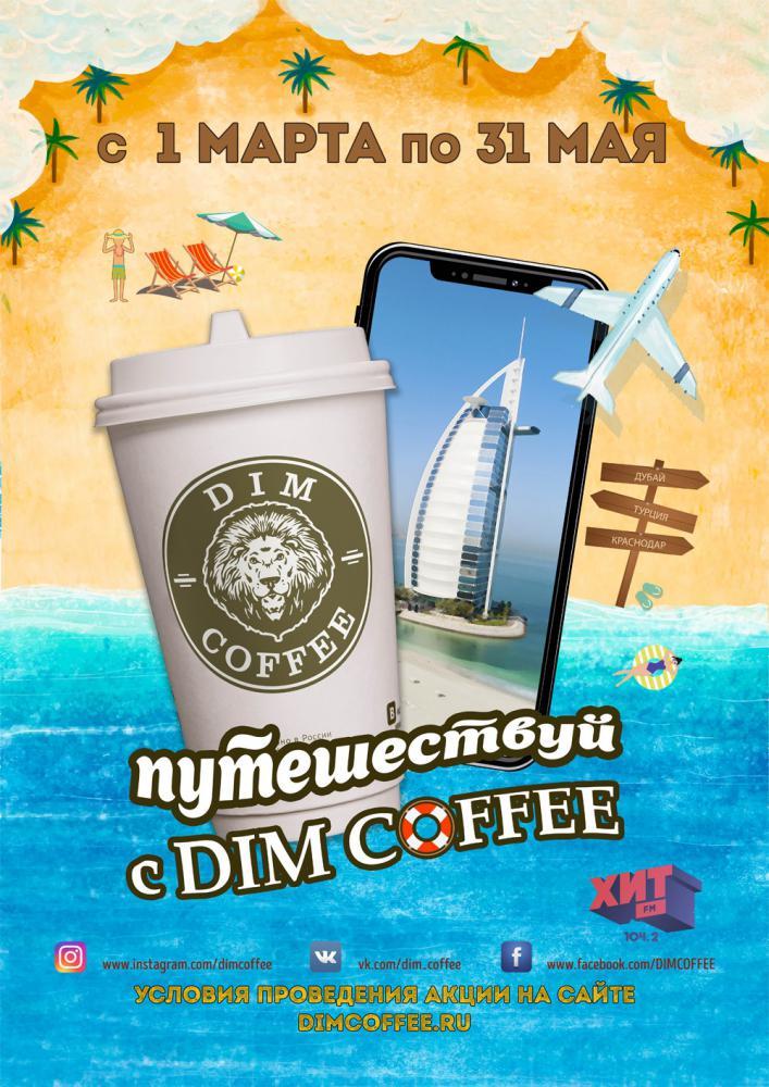 Весенняя акция Dimcoffee 2018 года