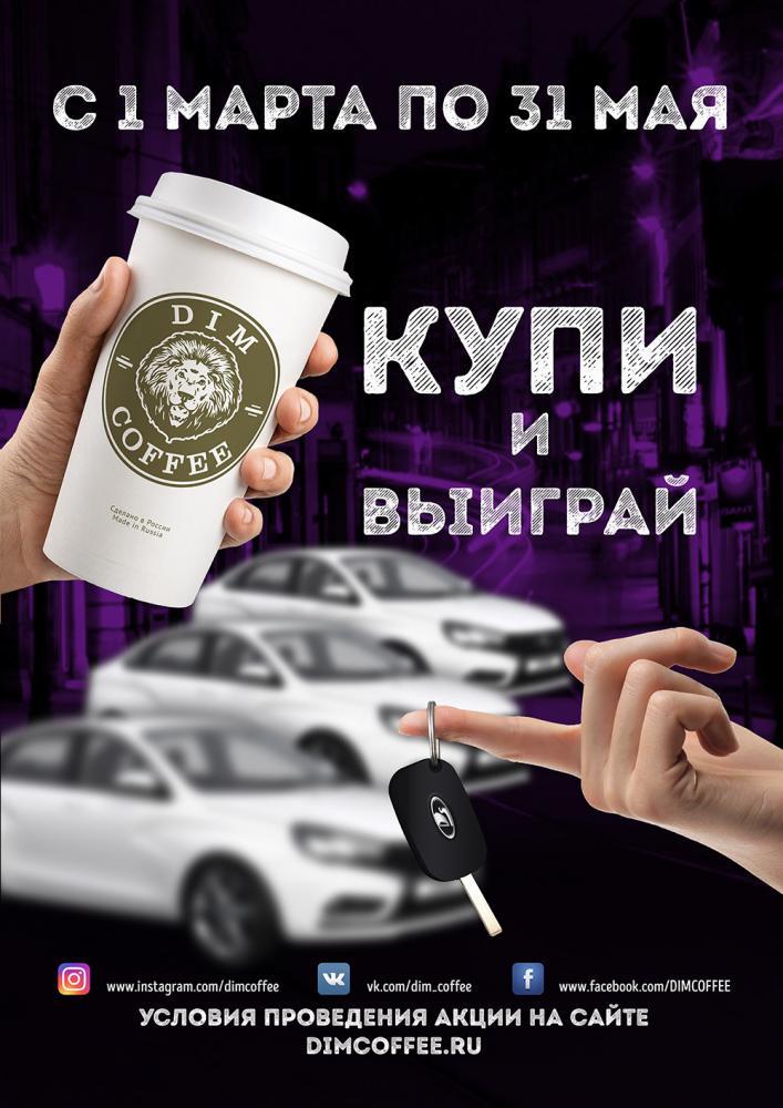 Весенняя акция Dimcoffee 2017 года